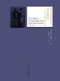 百万英镑:马克·吐温中短篇小说选(插图本名著名译丛书)