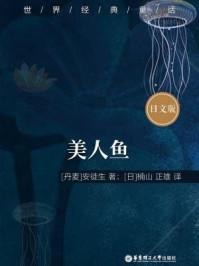 世界经典童话:美人鱼(日文版)
