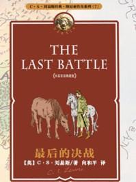 最后的决战(中英双语典藏版)