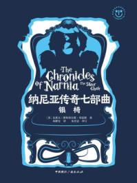 纳尼亚传奇七部曲:银椅(少儿文学经典:冒险·奇想)