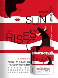 太阳照常升起:THE SUN ALSO RISES(中英双语)(套装共两册)