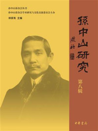 孙中山研究 第八辑