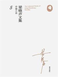 梁晓声文集·中篇小说(5)