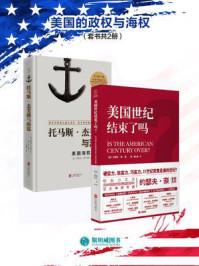 美国的政权与海权(套装共2册)