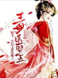 毒医萌宝:殿下,皇后又带娃跑了