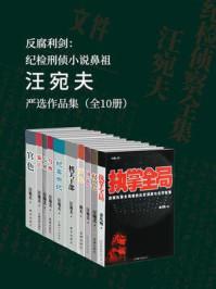 汪宛夫严选作品集(全十册)