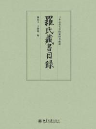 罗氏藏书目录(上下)