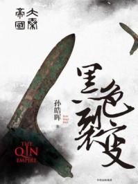 大秦帝国:黑色裂变(十周年精装单行本)