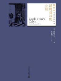 汤姆叔叔的小屋(插图本名著名译丛书)