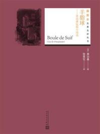 羊脂球:莫泊桑短篇小说选(插图本名著名译丛书)