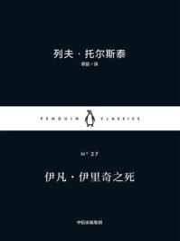 伊凡·伊里奇之死(企鹅经典:小黑书·第三辑 7)