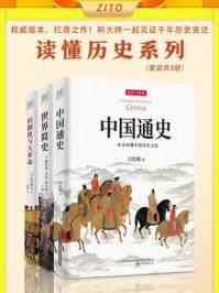 读懂历史系列:《中国通史》+《世界简史》+《旧制度与大革命》(全新插图升级版)