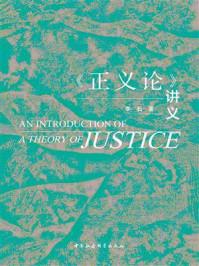 《正义论》讲义
