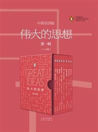 伟大的思想·第一辑(1-8册)中英双语版