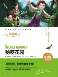 新课标经典文学名著金库:秘密花园