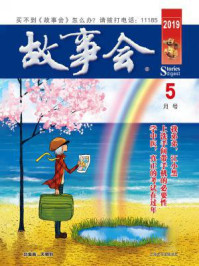 故事会文摘版2019年5月刊