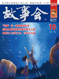 故事会文摘版2019年10月刊