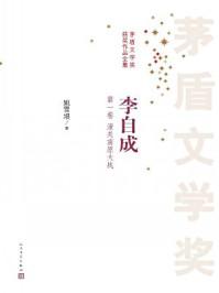 李自成第一册(全十册)