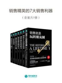 销售精英的7大销售利器(套装共7册)