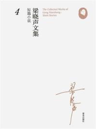 梁晓声文集·短篇小说(4)