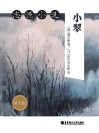 志怪小说:小翠(日文版)
