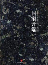 中国原生文明启示录(上)
