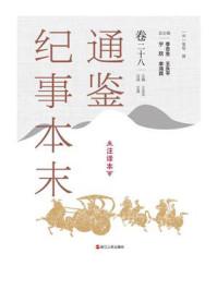通鉴纪事本末(注译本 卷二十八)