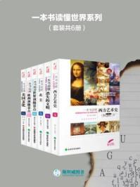 一本书读懂世界系列(全六册)
