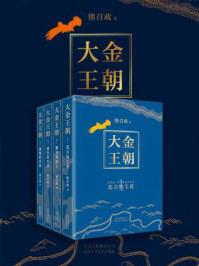 大金王朝(全4册)