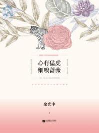 心有猛虎 细嗅蔷薇:余光中散文精选