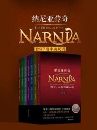 纳尼亚传奇(套装7册中英双语)