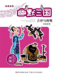 名著系列·幽默三国:吉祥乌鸦嘴