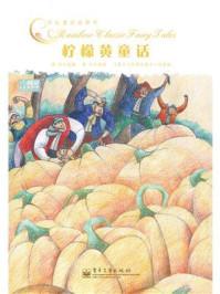 柠檬黄童话(局彩)