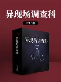 异现场调查科(共10册)
