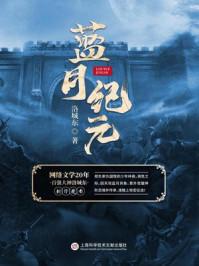 蓝月:武道第一战尊