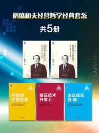 稻盛和夫经营哲学经典套系(共5册)