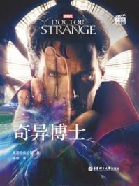 大电影双语阅读. Doctor Strange 奇异博士