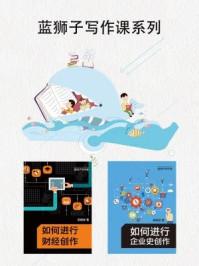 蓝狮子写作课系列:让财经创作更简单(全二册)