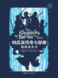 纳尼亚传奇七部曲:凯斯宾王子(少儿文学经典:冒险·奇想)