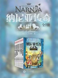 世界奇幻文学经典:纳尼亚传奇(全7册)