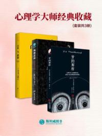 心理学大师经典收藏(套装共3册)