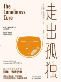 走出孤独:建立真实关系,重获亲密与爱