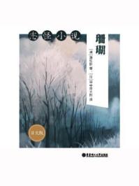 志怪小说:珊瑚(日文版)