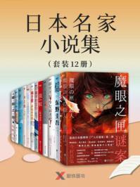 日本名家小说集(套装12册)