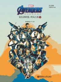 英文原版.  复仇者联盟4:终局之战