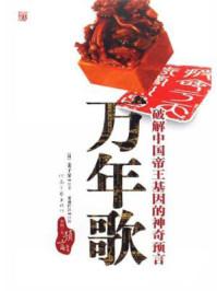万年歌:破解中国帝王基因的神奇预言