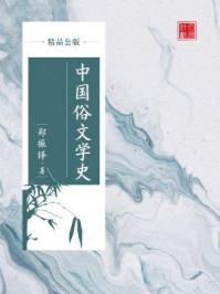 中国俗文学史(精品公版)
