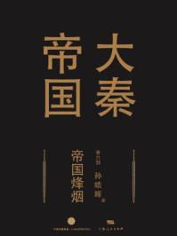 大秦帝国第六部:帝国烽烟(上卷+(下卷)