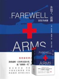 永别了,武器:A FAREWELL TO ARMS(中英双语)(套装共两册)