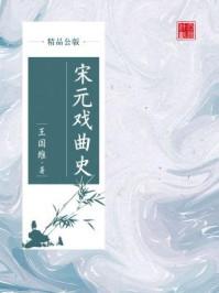 宋元戏曲史(精品公版)